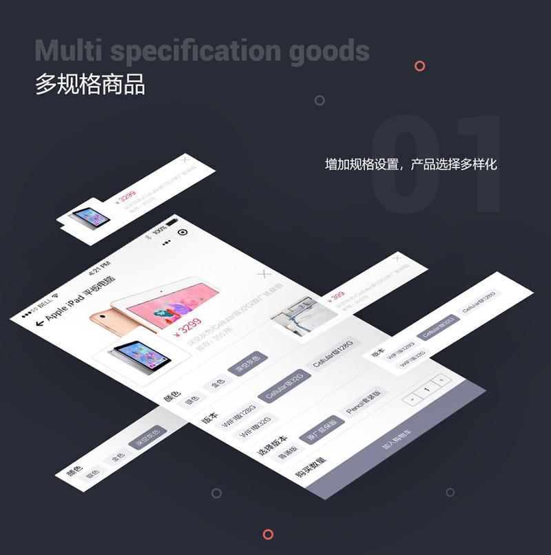 多规格商品1.jpg
